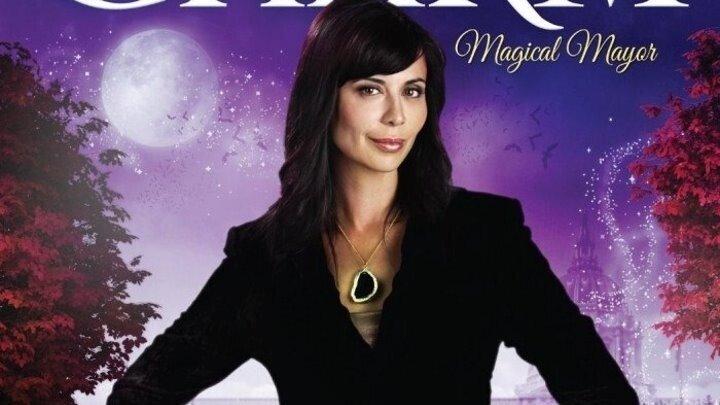 Чары доброй ведьмы 2012