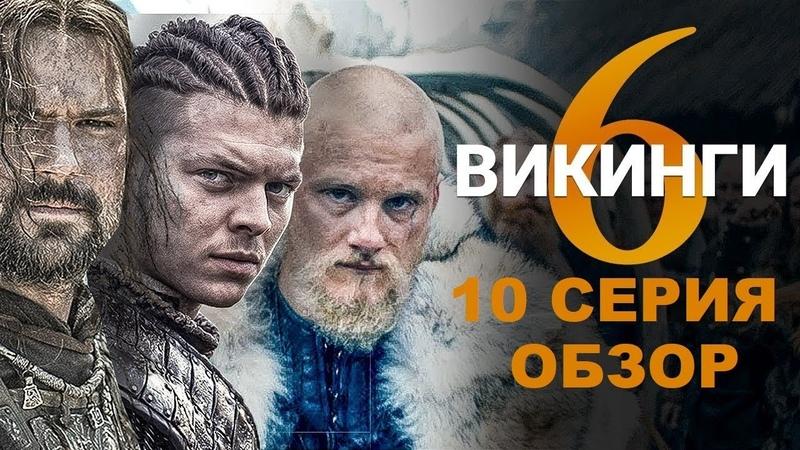 Викинги 10 серия 6 сезона Обзор