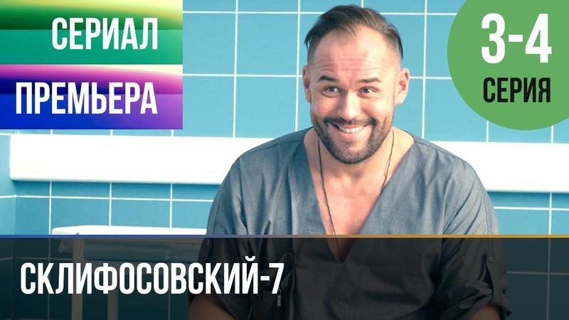 ▶️ Склифосовский 7 сезон 3 и 4 серия Склиф 7 Мелодрама 2019 Русские мелодрамы