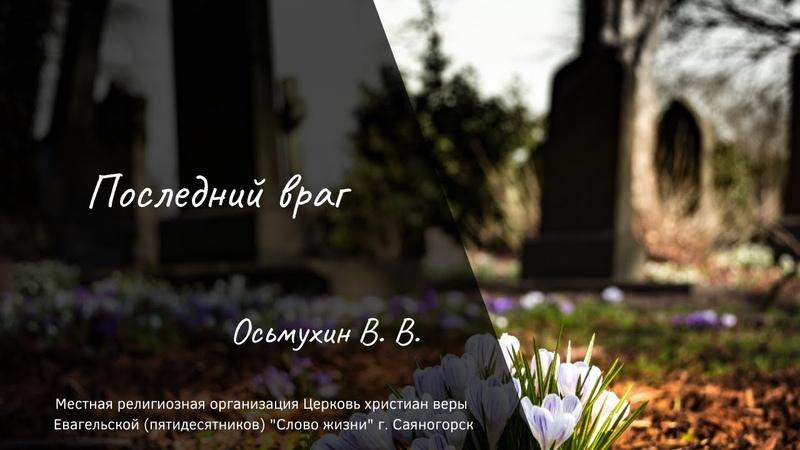 Последний враг Осьмухин В В 15 12 2019