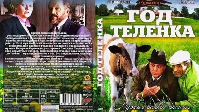Год теленка ТВ ролик 1986