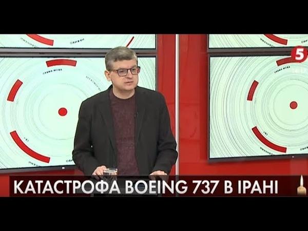 Аварія Boeing 737 Іран веде інформаційну війну, тому треба бути обережним із заявами | В. Горбач