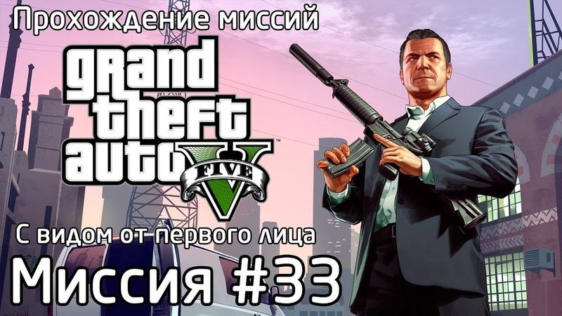 Миссия 33 Убийство Отель Прохождение миссий GTA 5 с видом от первого лица