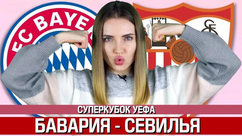 БАВАРИЯ СЕВИЛЬЯ 2 1 СУПЕРКУБОК УЕФА ПРОГНОЗ