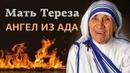 Ангел из ада Мать Тереза Калькуттская разоблачение мифа документальный 1994