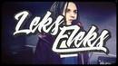 MARKUL - БЕЗ ТЕБЯ (Rock Cover by Leks Fleks)