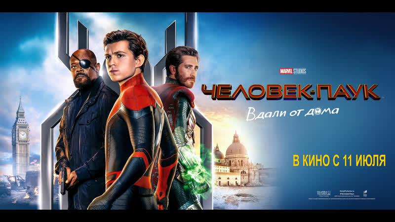 Человек-Паук: Вдали от дома в к-т ДК Чердаклы с 11 июля