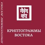 Криптограммы Востока/ Сост. Е.И. Рерих