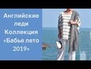 Английские леди Коллекция Бабье лето 2019 Indian summer 2019 collection for women after 60