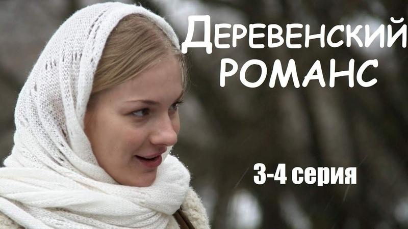 ДЕРЕВЕНСКИЙ РОМАНС, 3-4 серия. Мелодрама, русский фильм в 4К