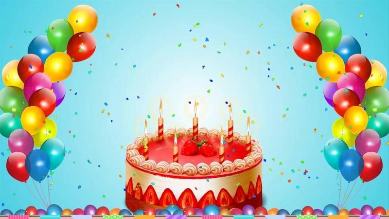 оригинальное поздравление на день рождения ребенку красивая детская песня с днем рождения