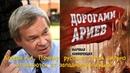 Клёсов А А Почему русские столь сильно отличаются от западноевропейцев