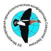 XV Международная орнитологическая конференция