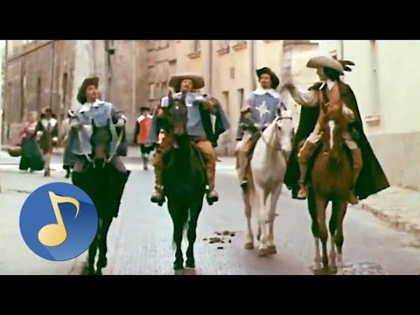 Песня мушкетёров из фильма Д'Артаньян и три мушкетера 1978