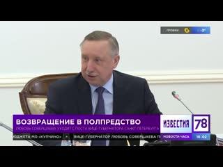 Александр Беглов о переходе Совершаевой в полпредство