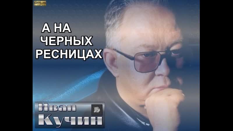 Иван Кучин — А на черных ресницах...