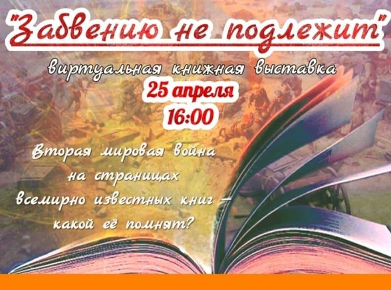 Жителей региона приглашают принять участие в культурной акции «Библионочь - 2020», которая пройдёт в формате онлайн-марафона
