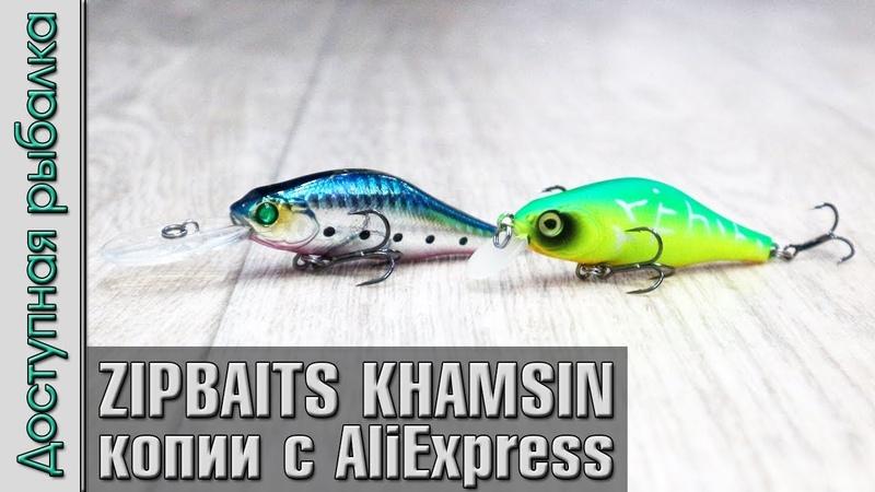 Воблеры на щуку и окуня с АлиЭкспресс | Копии ZIPBAITS KHAMSIN 70 SR и DR от Kingdom. Тест, рыбалка