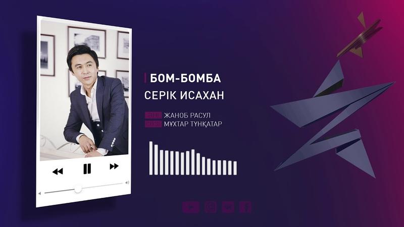 Серік Исахан Бом Бомба Аудио