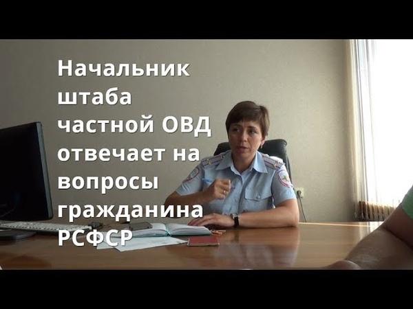 Начальник штаба частной ОВД отвечает на вопросы гражданина РСФСР