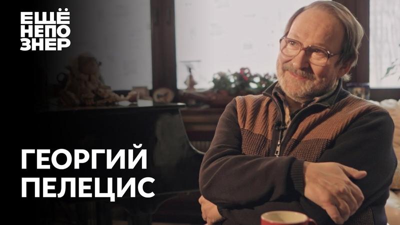 Георгий Пелецис великий композитор о самой прекрасной музыке на свете ещенепознер