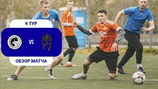БФЛ Премьер дивизион | 9 тур | Русский Стандарт 3:3 Гладиатор