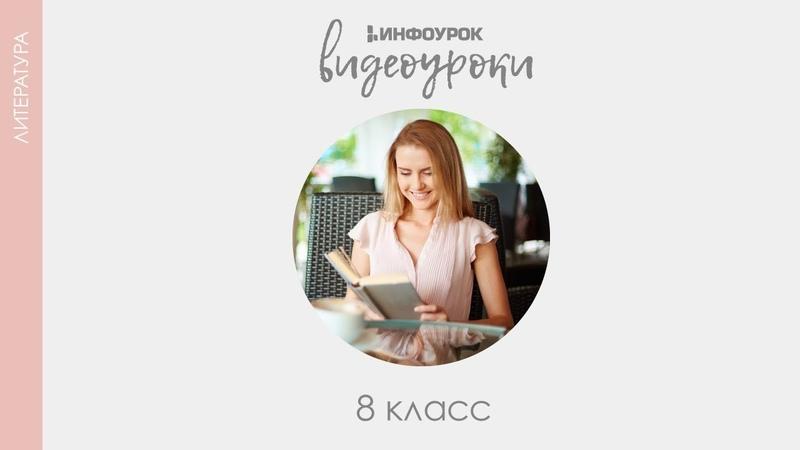 Михаил Андреевич Осоргин Рассказ Пенсне Русская литература 8 класс 38 Инфоурок