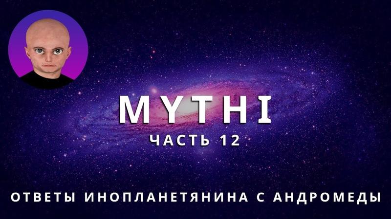 ОТВЕТЫ ПРИШЕЛЬЦА MYTHI МИТИ ЧАСТЬ 12 ДРЕВНИЕ ЦИВИЛИЗАЦИИ