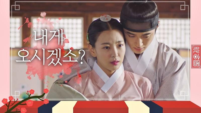 """(애절) 고원희(Ko Won-hee)가 필요한 변우석(Byeon Woo Seok)의 간절한 고백 """"내게 오시겠소?"""" 꽃파당(Flowercrew) 10회"""