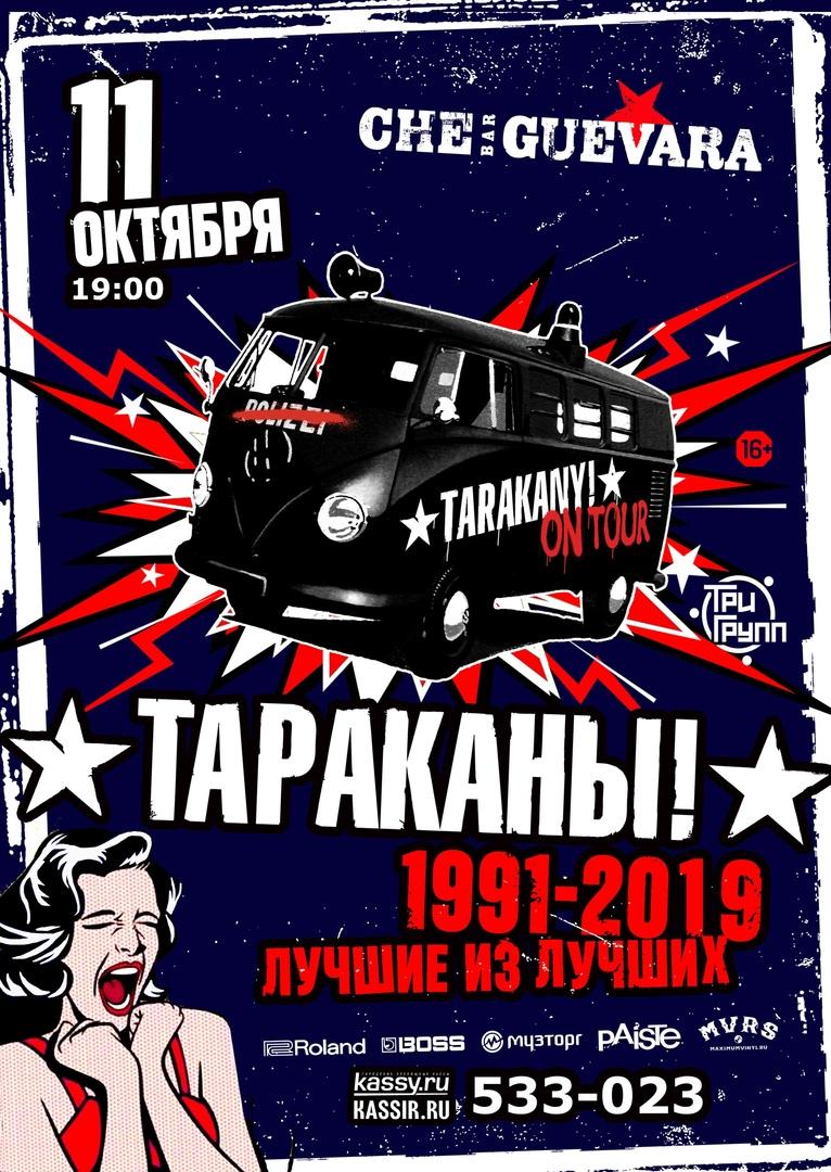 Афиша Барнаул ТАРАКАНЫ! В БАРНАУЛЕ 11 ОКТЯБРЯ