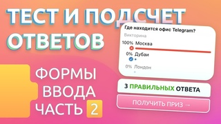 Добавляем Тест с подсчётом ответов в Telegram бота / Формы ввода часть 2: тестирование