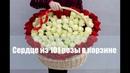 Сердце из роз в корзине. Heart of roses.