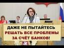 Эльвира Набиуллина Годовой отчёт Государственная Дума