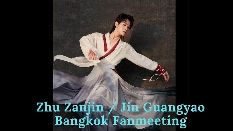 Zhu Zanjin Meng Yao dance in his Bangkok FM