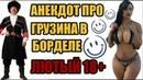 Анекдот про Грузина, очень смешной Анекдоты смешные до слез Мешки под Глазами