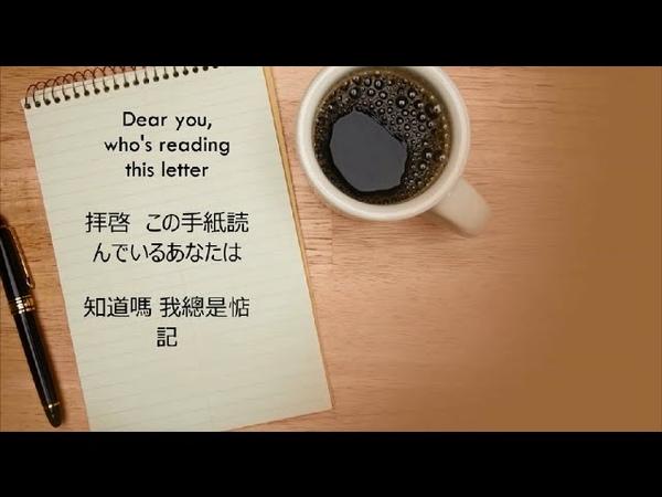 手紙 ~拝啓 十五の君へ~ Tegami Haikei Juugo no Kimi e 歌ってみた 【Ventus】 w/ English, Japanese, 中文字幕 subs