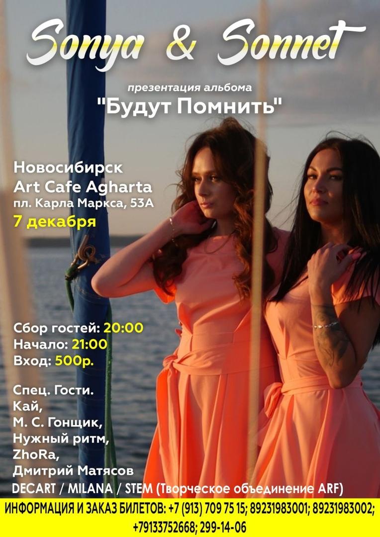 Афиша Новосибирск 7 ДЕКАБРЯ / SONYA & SONNET / (Вечный ) AGHARTA