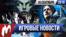 Игромания! ИГРОВЫЕ НОВОСТИ, 16 сентября Death Stranding, Final Fantasy VII, Project Resistance