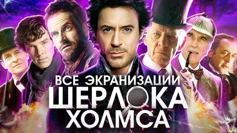 IKOTIKA Шерлок марафон микро обзор фильмов сериалов