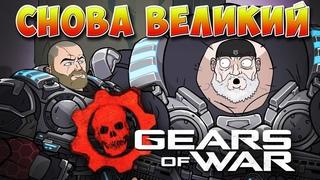 Gears of war не тот что раньше! Перевод и озвучка Flash gitz на русском 😂