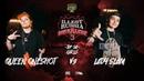 QUEEN ONESHOT vs LADY SLAM Top 24 Boys BUCKALITY vol 3