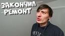 Больше не живу во Владивостоке Когда за границу Закончил ремонт Room tour 2019