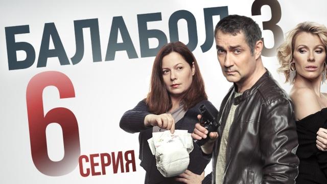 Балабол 3 сезон 6 серия из 16 Эфир 06 09 2019