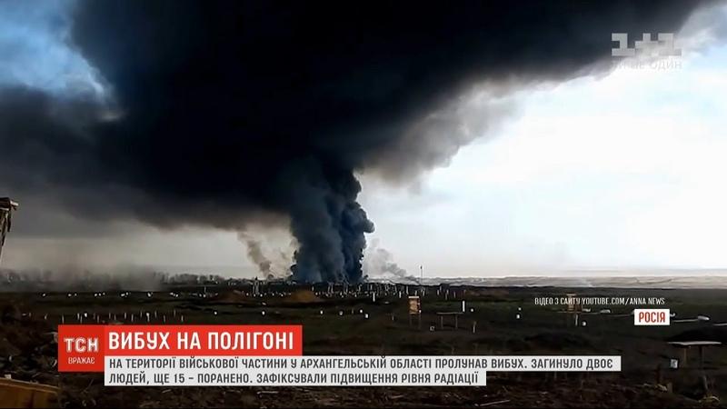 Двоє людей загинули внаслідок вибуху на військовому полігоні у Росії