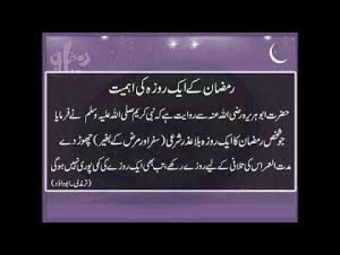 Ramzan Mubarak Ki Fazilat Peer Muhammad Ajmal Raza Qadri