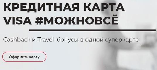 Помогу взять кредит в балаково взять кредит пенсионеру в томске