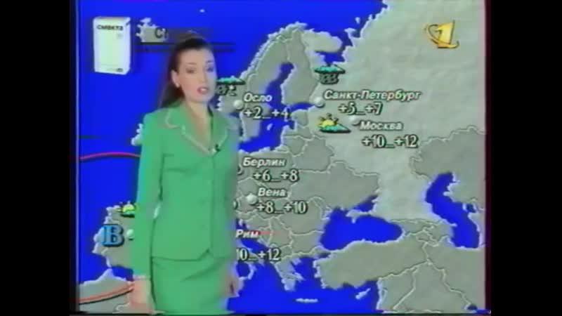 Анонсы, Метео ТВ, реклама и титры сериала (ОРТ, 03.04.1997)