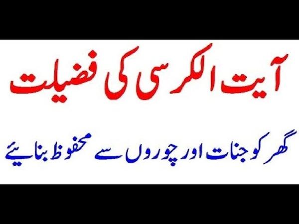 Peer Muhammad Ajmal Raza Qadri آیت الکرسی کی فضیلت