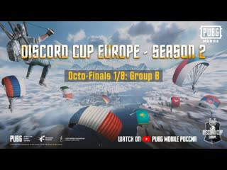 Discord cup europe season 2 octo-finals 1/8 russia (group b)
