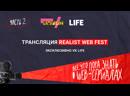 Шнуров и художники Кураж Бамбей теперь DJ Фестиваль Реалист в Нижнем Новгороде